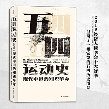 五四运动史(精装新版)(pdf+txt+epub+azw3+mobi电子书在线阅读下载)