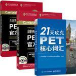 剑桥通用五级考试PET青年版官方真题 1 2 +学而思 21天攻克PET核心词汇 pet剑桥大学国际英语出国留学青年版