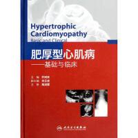 【二手书8成新】肥厚型心肌病 基础与临床 乔树宾 人民卫生出版社