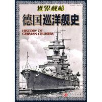 世界舰船/德国巡洋舰史 日本海人社著 青岛出版社 9787543664319