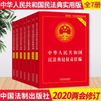 中华人民共和国民法典实用版系列丛书 (全7册) 2020两会修订 中国法制出版社