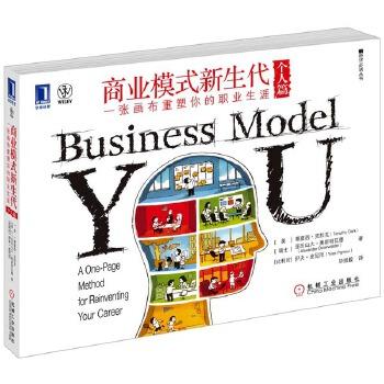 商业模式新生代个人篇(pdf+txt+epub+azw3+mobi电子书在线阅读下载)