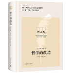哲�W的改造(�ёx注�版) Reconstruction in Philosophy(世界�W�g�典系列)