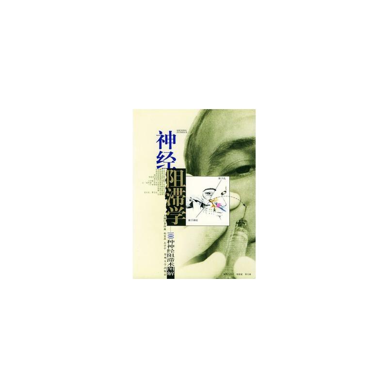 【R5】神经阻滞学:100种神经阻滞术图解 李仲廉,郑宝森,王子千 郑州大学出版社 9787810484619 亲,全新正版图书,欢迎购买哦!