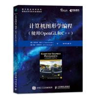 计算机图形学编程 使用OpenGL和C++