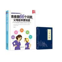 青春期66个问题,父母趁早要知道 青春期女孩教育书籍10-16岁 育儿百科全书+三十六计 家庭教育孩子的书籍畅销书 育