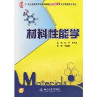 【正版二手书9成新左右】材料性能学 付华,张光磊 北京大学出版社