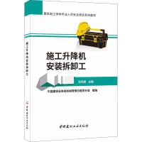 施工升降机安装拆卸工 中国建材工业出版社