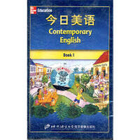 【二手书旧书9成新】今日美语 教师用书 1(含1磁带+1MP3) (美)纽曼著 北京语言大学出版社 978756191