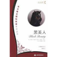 黑美人,(印)乔克茜(Choksi,M),(印)夏尔马(Sharma,P) 改写;卞,中国书籍出版社,97875068