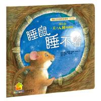 暖房子经典绘本系列・第五辑暖心篇:睡鼠睡不着