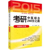 2015考研中医综合240分之路――冲刺高分篇