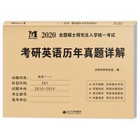 考研英语�v一�w2020新版历年真题详解(2010-2019十年真题)(赠:命题库)