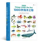 1000种海洋之物