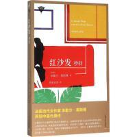 红沙发 上海文艺出版社