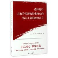 【正版二手书9成新左右】指导进行具有许多新的历史特点的斗争的政治宣言 求是杂志社,中共云南省委宣传部 学习出版社