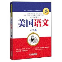 【正版二手书9成新左右】美国语文(中学 上 麦加菲 江西人民出版社