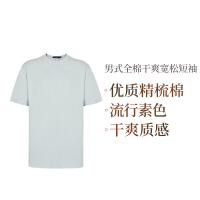 网易严选 男式全棉干爽型宽松短袖T恤衫