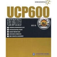 【二手书旧书九成新】UCP600详解 顾民 北京对外经济贸易大学出版社有限责任公司 9787811343212