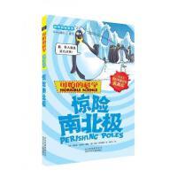 可怕的科学之惊险南北极 自然探秘系列单本 儿童科普类图书8-10-12岁 小学生课外书 三四年级读物老师青少年百科全书