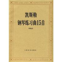 凯斯勒钢琴练习曲15首 人民音乐出版社编辑部 人民音乐出版社 9787103036051 新华书店 正版保障