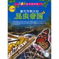 当天发货正版 360度全景探秘 不可思议的昆虫帝国 李阳 天津科学技术出版社 9787530869840中图文轩