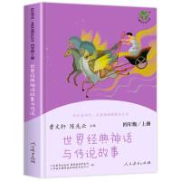 快乐读书吧著名阅读课程化丛书世界经典神话语传说故事上册下册四年级人民教育出版社