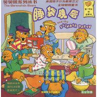 贝贝熊系列丛书-睡袋晚会