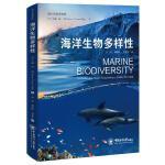 海洋生物多样性
