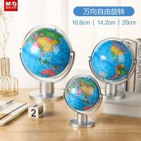 晨光文具地球仪学生用初中生20cm大号儿童玩具高清教学版立体创意万向政区地球仪 ASD99892