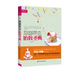 斯瑟蒂克胎教圣典(这是一本准爸准妈必读的成功胎教案例书,一本关于爱和耐心的胎教指南!)