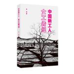 中国新工人:女工传记