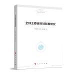 全球主要碳市场制度研究(气候变化与能源经济研究丛书)