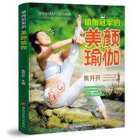 瑜伽冠�的美�瑜伽(2020年新版)