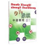 少儿象棋中级教程 柏瑞国,朱鹤洲,厉自钧 校 上海科学普及出版社 9787542763037