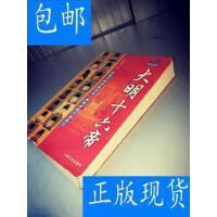 [二手旧书9成新]大明十六帝(帝王密档) /范胜利 中国文史出版社