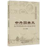 中外园林史,周向频 著作,中国建材工业出版社,9787516010235