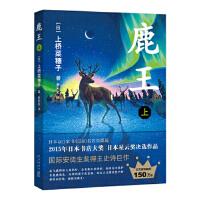 鹿王 上 [日]上桥菜穗子 新星出版社【新华书店 正版保障】
