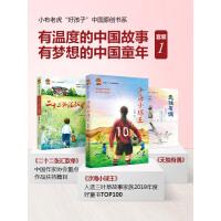 """""""好孩子""""中国原创书系(1):优秀儿童文学作家原创新作,适合7-14岁读者阅读"""