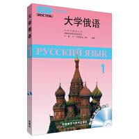 大学俄语东方(1)(附MP3光盘)