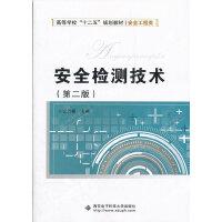 【正版二手书9成新左右】安全检测技术(第二版 张乃禄 西安电子科技大学出版社