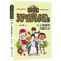 小英雄和芭蕾公主 杨红樱系列书 淘气包马小跳全套单本文字版儿童漫画故事书6-8-10-12岁小学生阅读书籍 二四五六三