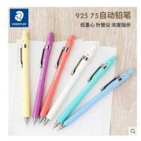 德国STAEDTLER施德楼 柔和粉彩色自动铅笔925 75金属笔头低重心针管尖绘图0.5mm淡彩色杆活动铅笔