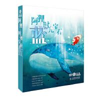 阿狸的时光宝石 蓝,梦之城,人民邮电出版社,9787115395245