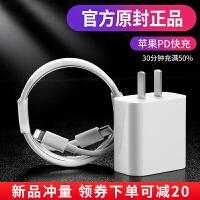 18W快充充电器头PD适用苹果11/iphone7pro/xr/8puls闪充xsmax手机数据线一套原装正品6ipad