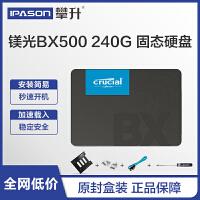 英睿达镁光BX500固态盘240G台式机电脑固态硬盘SATA3接口笔记本2.5英寸移动SSD