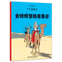 丁丁历险记(小开本)金钳螃蟹贩毒集团