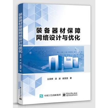 装备器材保障网络设计与优化(pdf+txt+epub+azw3+mobi电子书在线阅读下载)
