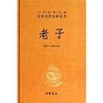 老子 汤漳平,王朝华 注 9787101100747