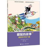 鼹鼠和宇宙飞船(经典版),[捷克] 兹德内克・米勒,接力出版社,9787544825788